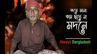 Kori mona Kam Sare na Modone | Bangla Lalon Song | Presented By Always Bangladesh