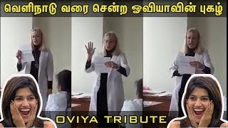 Russian Girl singing oviya's song viral video   வைரல் உலகம்