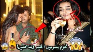 تعرف على المشاهير الذين يشربون الخمر بكل وقاحة وبالعلن منهم مسلمين !!!