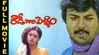 Rowdy Gari Pellam Telugu Full Length Movie || Mohan Babu, Shobana || Latest Telugu Movies