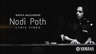 Bappa Mazumder - Nodipoth | নদীপথ | Lyrical Video
