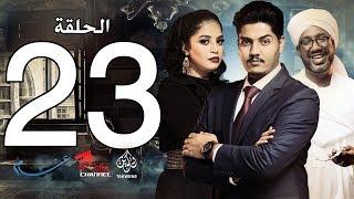 الحلقة الثالثة والعشرون من مسلسل عشم - Asham Series Episode 23
