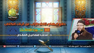 040- سورة فصلت (دفع إيهام الاضطراب). د/ محمد إسماعيل المقدم