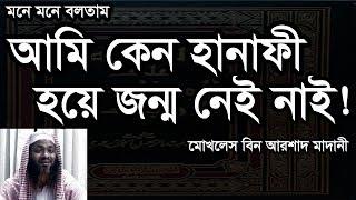Bangla Waz Ami Keno Hanafi Hoye Jonmo Nei Nai by Shaikh Mukhles bin Arshad