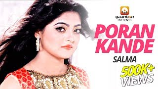 Poran Kande | Salma | Lyrical Video | 2017 | Full HD