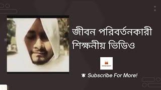 একটি ইসলামিক  শিক্ষনীয় ভিডিও