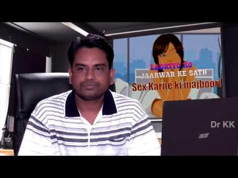 लड़कियों को जानवर के साथ सेक्स करने की मजबुरी ॥ Dr.KK || Health Education Video 2016