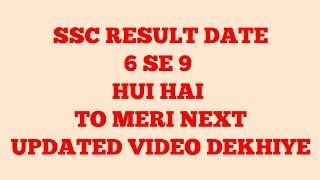 ssc result 2017  | date RESULT 2017