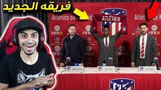 مشوار الاحتراف #9 | انتقال خورافي 😱 !! خبر سيء جدا جدا جدا 💔 !! | فيفا 18 FIFA