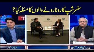 The Reporters | Sabir Shakir | ARYNews | 24 July 2019