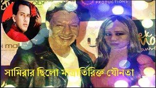 এইমাত্র. এবার হাতে নাতে ধরা খেলো সালমান শাহ'র স্ত্রী সামিরা  Salman shah  Samira  latest bangla news
