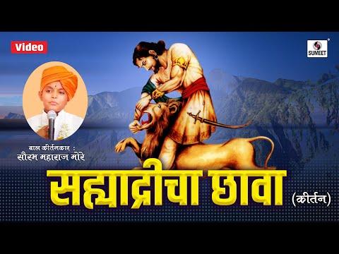 Sahyadricha Chava | Bal Kirtan | Saurabh More Maharaj | Sumeet Music