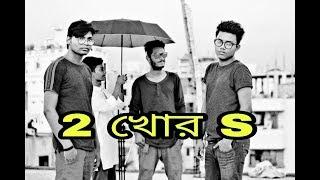 Brand New গাজা খোর l New Bangla Funny Video l By Sick Shadow