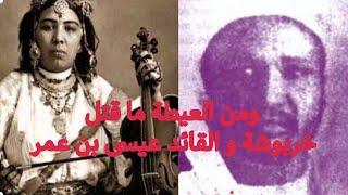 الشيخة خربوشة رمز المرأة الثائرة ضد السلطة