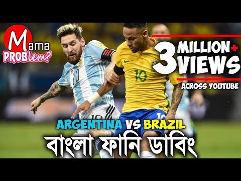 Xxx Mp4 Brazil VS Argentina Bangla Funny Dubbing Mama Problem NEW 3gp Sex