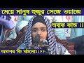 Download Video Download মেয়ে মানুষ হুজুর সেজে ওয়াজে,তারপর কি হয় দেখুন Bangla Waz 2018 Islamic Waz Bogra 3GP MP4 FLV