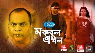 Mokbul Ekhon | মকবুল এখন  | Mir Sabbir | Sabnam Faria | Rtv Eid Special TeleFilm