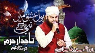 Tajdar e Haramﷺ | Hafiz Ahmed Raza Qadri | 1st Sehar Transmission | Ramazan May Bol 2018