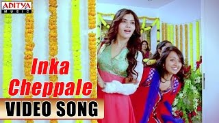 Inka Cheppale Video Song || SVSC Movie Video Songs || Venkatesh, Mahesh Babu, Samantha, Anjali