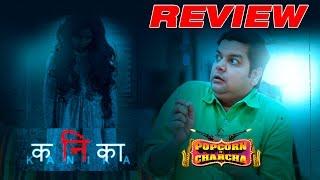 Kanika Marathi Movie Review | Popcorn Pe Charcha | Amol Parchure | ADbhoot