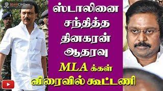Dinakaran camp MLAs meet Stalin! Alliance to be formed? - 2DAYCINEMA.COM