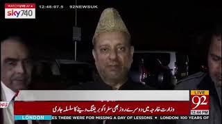 Ex PM AJK Sardar Ateeq Ahmad khan condems Pulwama attack | 16 February 2019 | UK News
