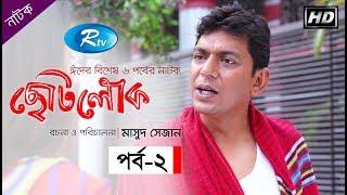 ছোটলোক  (পর্ব-০২) | Chotolok (Ep-02) | Eid Drama ft. Chanchal Chawdhury, Bhabna