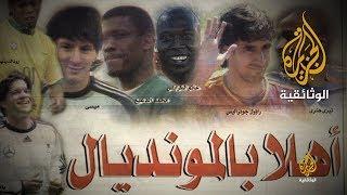 العرب في كأس العالم 8 - الأمل والآلام