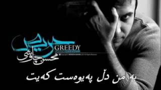 Mohsen Chavoshi - Zakhme Zaboon Kurdish subtitle