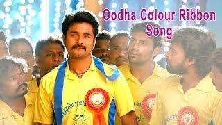 Oodha Colour Ribbon Video Song | Varuthapadatha Valibar Sangam Tamil Movie | Sivakarthikeyan