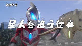 Ultraman Geed- Episode 4 PREVIEW (English Subs)