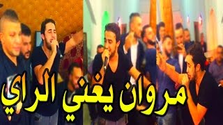 Merouane Guerouabi chante RAI  Mariage Dadi Zanga Crazy
