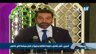 الحريري: سنعمل على تشكيل حكومة وفاق وطني بأسرع وقت ممكن
