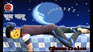 Ghum Babu||Shei rokom Ghum Babu||Bangla Funny video 2017||Ghum khor||Ajtular TV || ATV