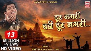Dur Nagri Badi Dur Nagri : Master Rana : Hindi Bhajan Song : Soormandir
