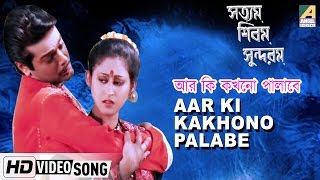 Aar Ki Kakhono Palabe | Satyam Shivam Sundaram | Bengali Movie Songs | Prasenjit, Indrani