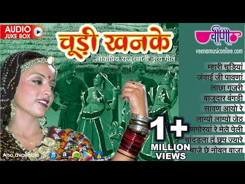 Xxx Mp4 Rajasthani Folk Songs 2018 Chudi Khanke HD Audio Jukebox Hit Marwadi Songs 3gp Sex