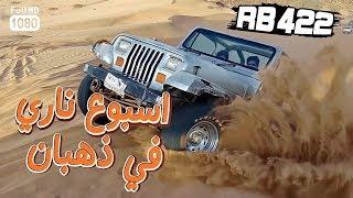 طعوس ساخنه  وحلقات ناريه RB 422  قناة رواد بحرة