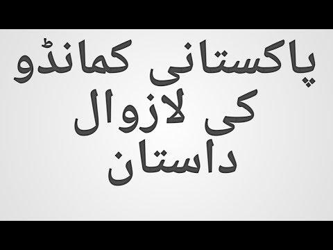 Xxx Mp4 Pakistani Commando Series Episode 109 3gp Sex