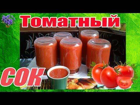 Как сделать томатный сок как сделать томатный сок