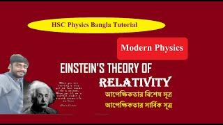 Einstein's Theory Of Relativity with fun in Bangla | আপেক্ষিক তত্ত  | HSC Physics BanglaTutorial