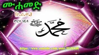 MUHAMMAD (PBUH) - New Amharic Nasheed