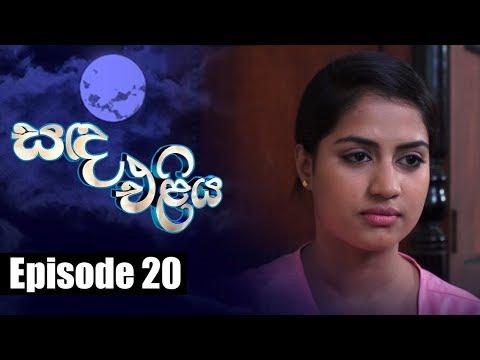 Sanda Eliya - සඳ එළිය Episode 20   16 - 04 - 2018   Siyatha TV