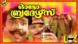 Malayalam full movie Auto Brothers | Malayalam comedy | Full movies [HD]
