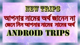 শিশুদের ইসলামিক নাম !!! Muslim Baby Names !!! Child Name Bangla Android Application !!!