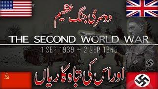 World War 2 Full History in Hindi/Urdu || MaloomatKeDunya