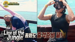 Seol In A and Jota Are Ready to Dive in as Well [Law of the Jungle Ep 314]