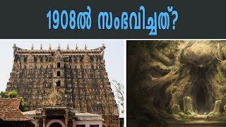 തിരുവനന്തപുരം ശ്രീപത്മനാഭസ്വാമി ക്ഷേത്രം | Interesting Facts About Sri Padmanabha Swamy Temple