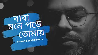 Baba mone pore tomay by Borno chakroborty | Fathers day songs | Song for father's day  | Bangla song