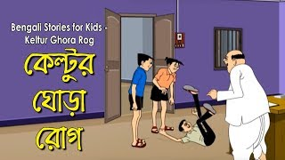 Keltur ghora rog | Nonte Fonte | Bangla Comics | Animation Comedy